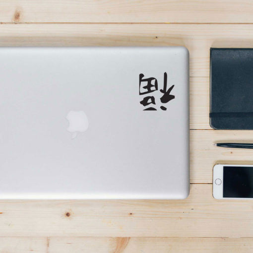 Chinese Symbol for Happiness Macbook Decal