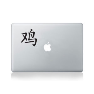 Chinese Zodiac Year of the Rooster Macbook Decal