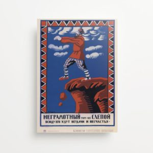 """An Illiterate Man Is A Blind Man"" Soviet Propaganda Giclee Print"