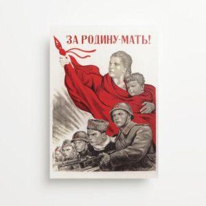 """For Mother Russia"" Soviet Propaganda Giclee Print"